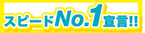 スピードNo.1宣言